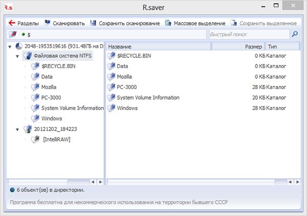 Окно файлового менеджера R.saver