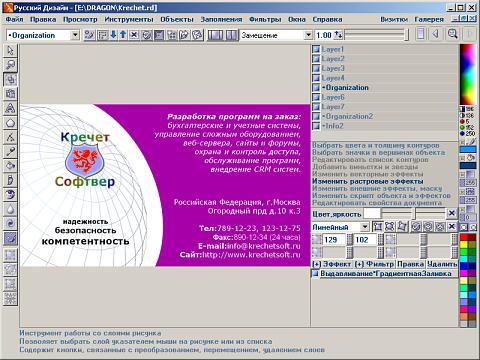 Графические программы для фото на русском