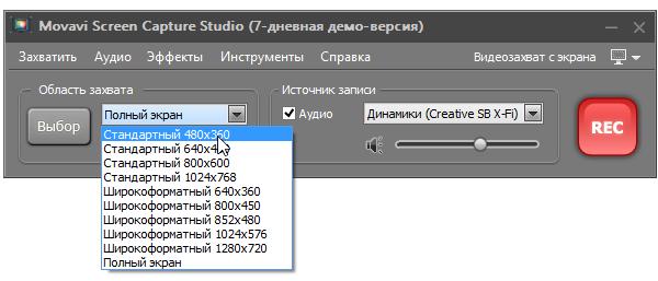 Movavi Screen Capture Studio, апплет для записи