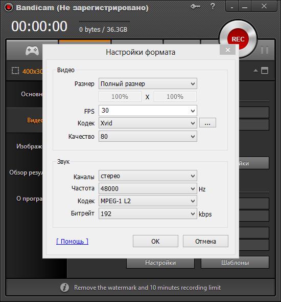 Скачать бандикам bandicam программы для записи видео с экрана