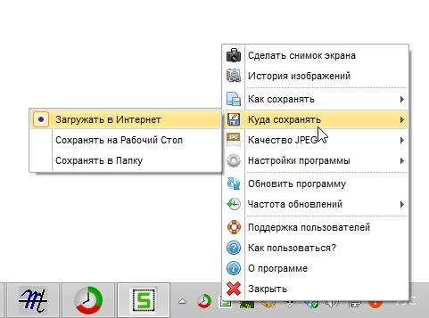 Программа для вырезания картинок с экрана ножницы