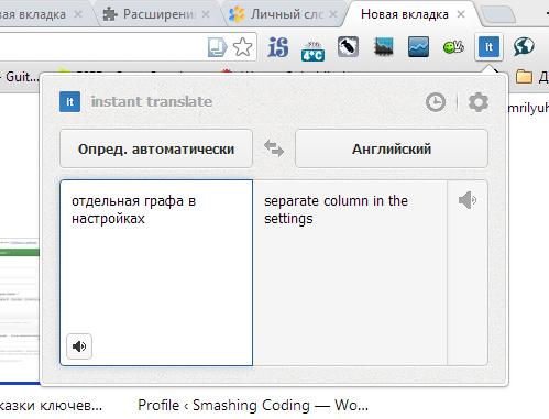 Instant Translate: перевод текста