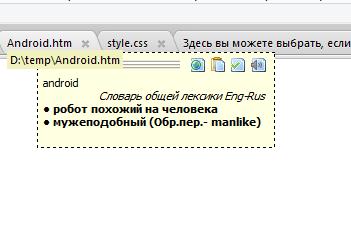 Перевод текста вкладки посредством TranslateIt!