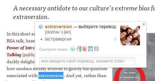 Контекстный перевод в LinguaLeo