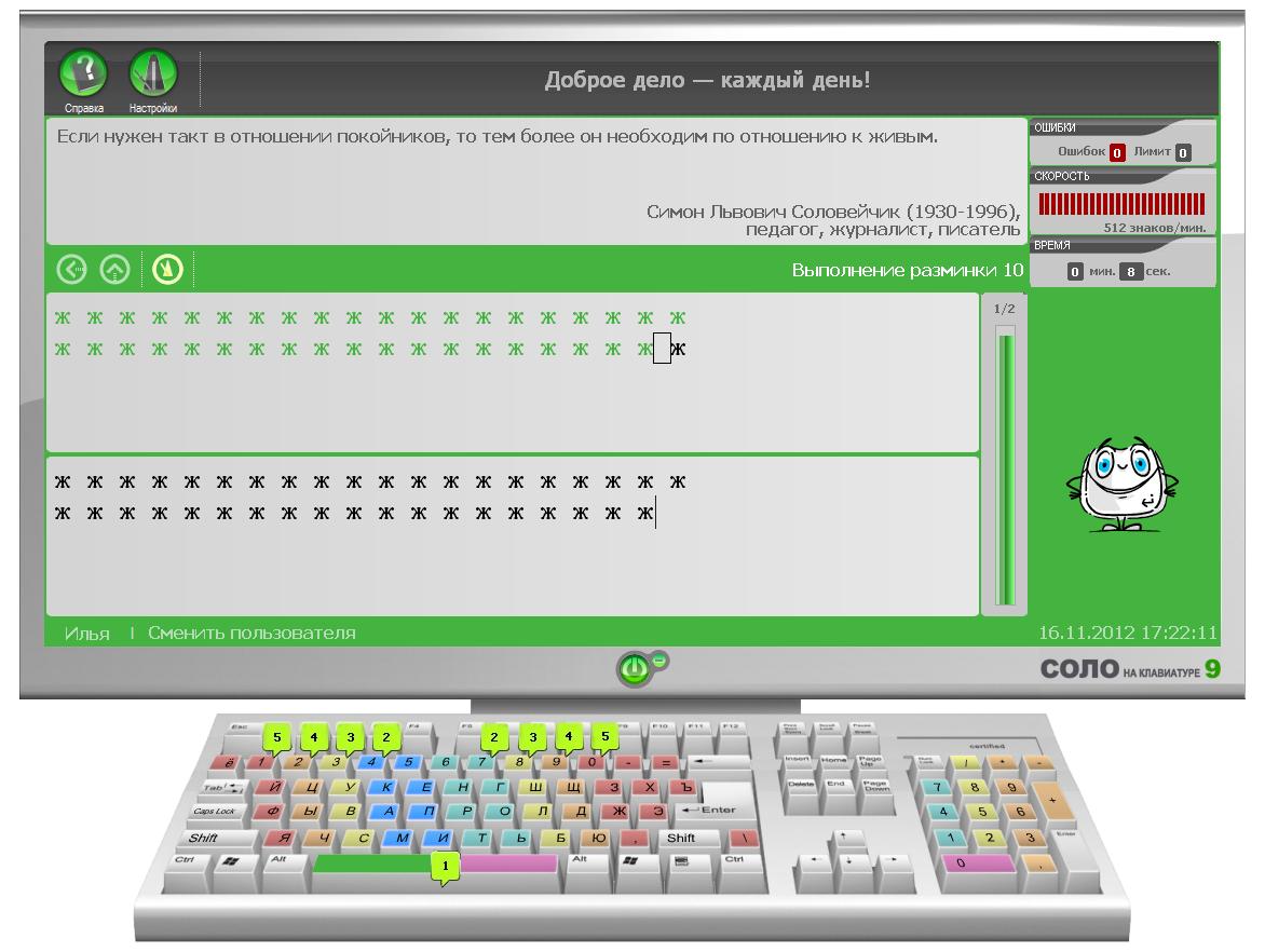 Бесплатное обучение печатания на клавиатуре где словакия на карте мира