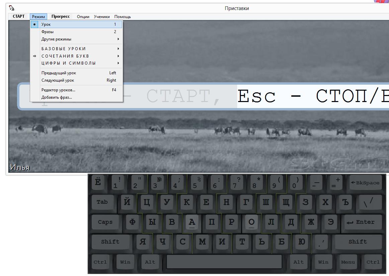 Программы слепого печатания с клавиатуры