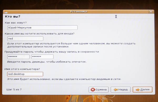 Настройка пользователя Ubuntu 8.04