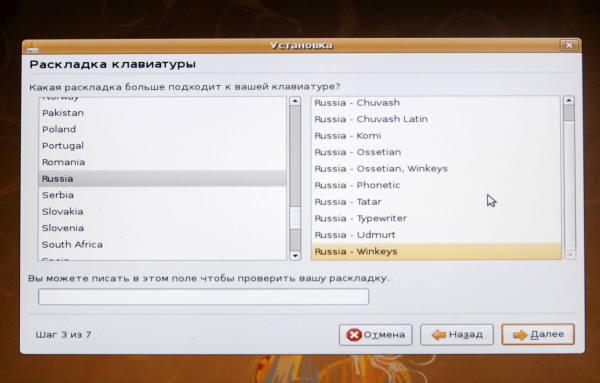 Выбор раскладки клавиатуры во время установки Ubuntu 8.04