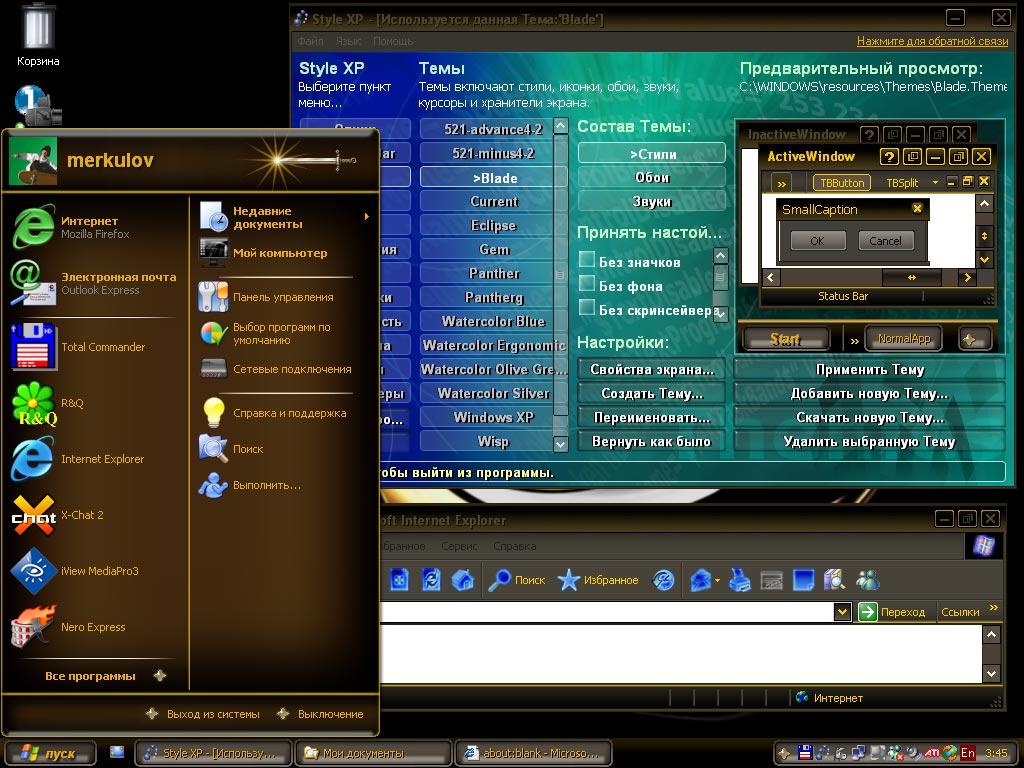 Для изменения внешнего вида операционной системы Windows XP. Style…