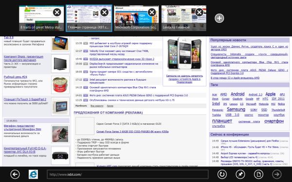 Internet Explorer 10 в стиле Metro