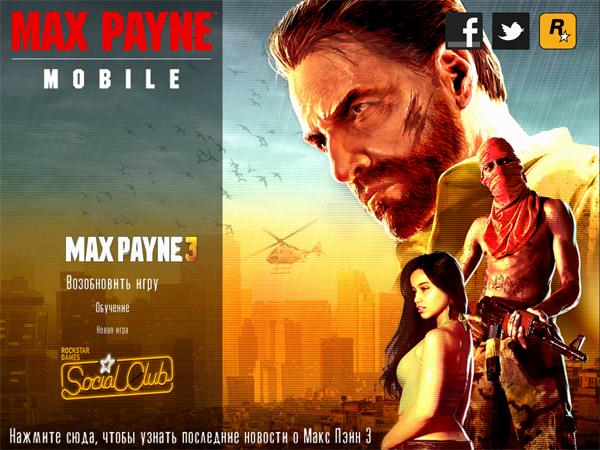 Сохранение Для Max Payne 3
