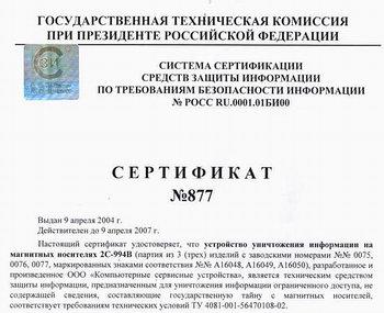 Сертификат соответствия, сертификат ГОСТ Р, сертификат