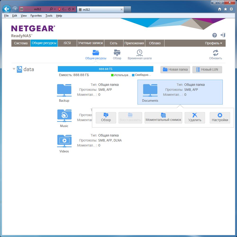 Высокопроизводительный сетевой накопитель Netgear ReadyNAS 312 Дистрибьюторская компания MICS