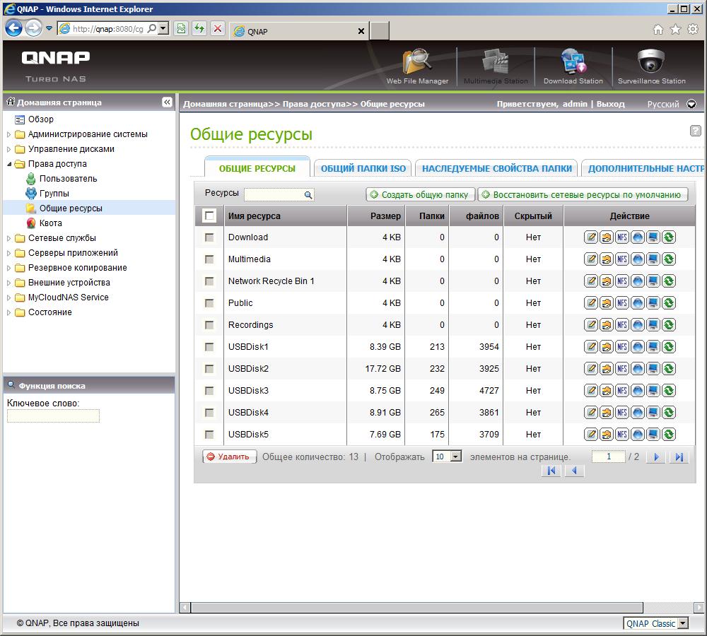 Сетевой накопитель QNAP   TS-531X-2G Сетевой RAID-накопитель 5 отсека для HDD. Четырехъядерный Labs Alpine AL-314 4-core 1,4 ГГц