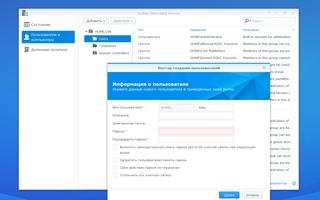 Модуль Active Directory Server
