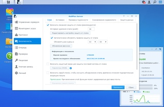 Модуль MailPlus Server
