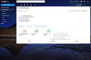 Модуль MailPlus Client