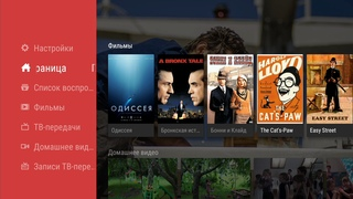Клиент DS Video для Android TV