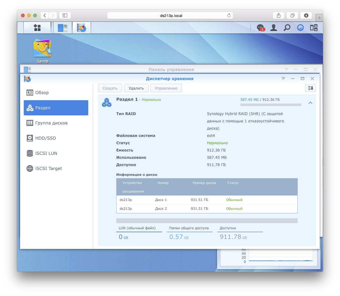 Использование сетевых накопителей Synology в экосистеме Apple