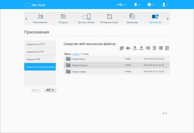 Интерфейс WD My Cloud EX2 Ultra