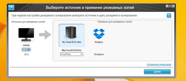 Интерфейс WD SmartWare