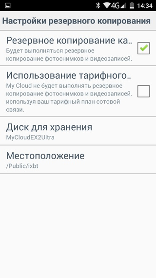 Интерфейс My Cloud