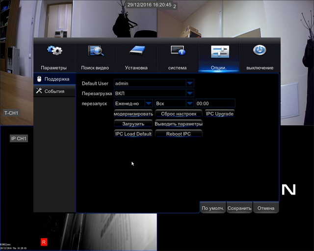 Настройка видеорегистратора