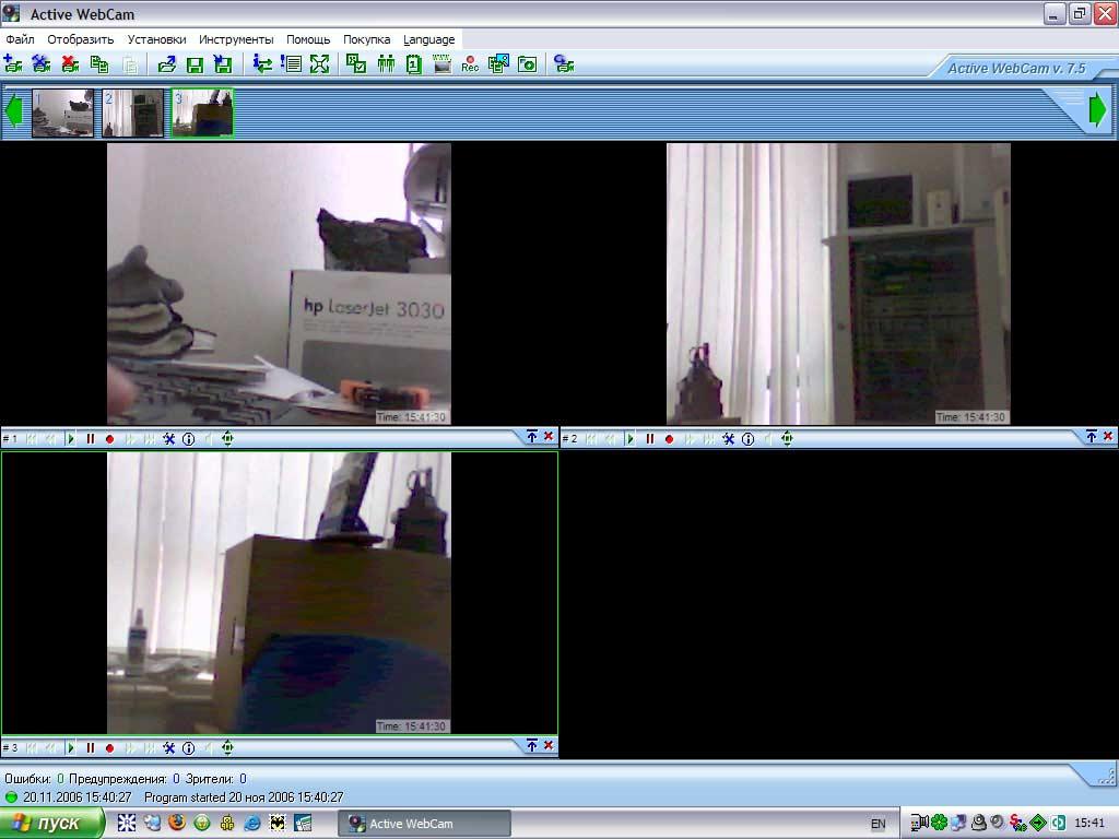 Скачать программу видеонаблюдение для веб камеры