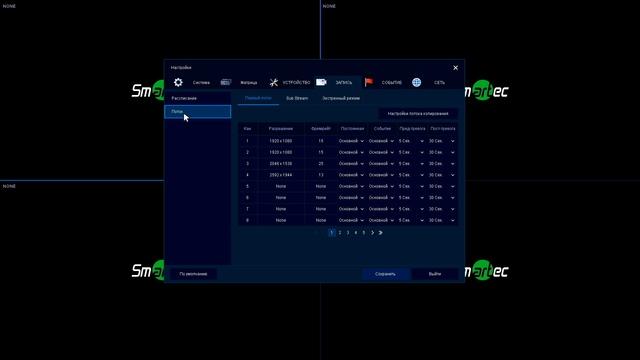 Настройка виртуальной матрицы