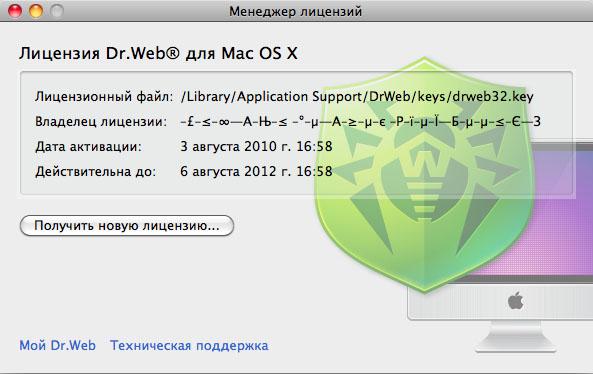 И С Ключами Dr.Web Для M