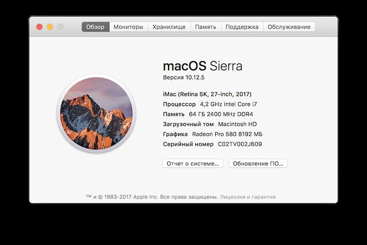 Скриншот с 27-дюймового Apple iMac (Mid 2017)