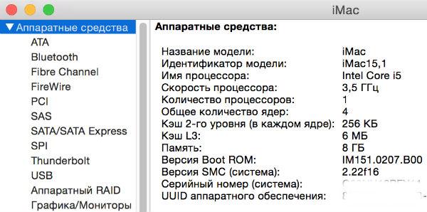 Скриншот iMac с дисплеем Retina 5K