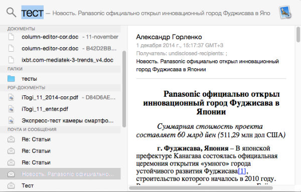 iMac 2012 года