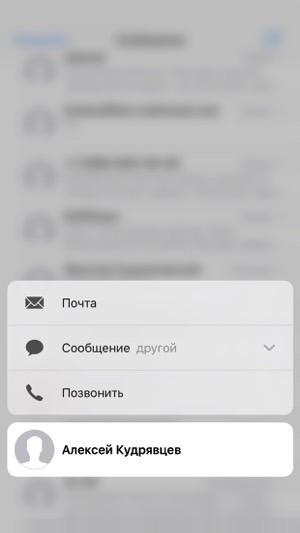 Скриншот iPhone 6s Plus