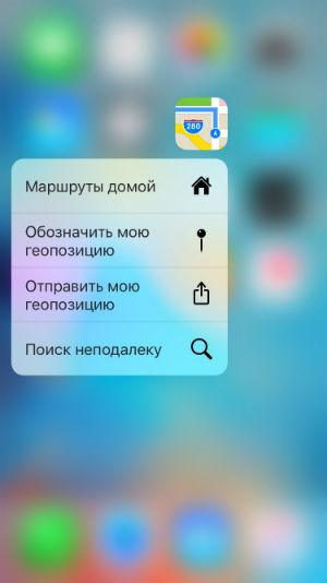 Скриншот iPhone 6s