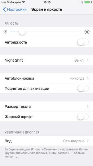 Обзор смартфона Apple iPhone 7 Plus. Тестирование дисплея