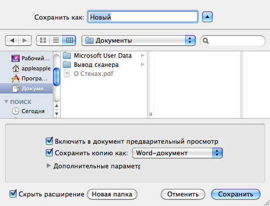 чем открыть файл Rtf на компьютере - фото 10
