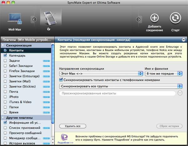 Синхронизация кпк с mac
