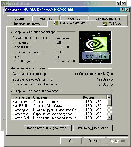 geforce2 mx 400 драйвер скачать windows 7