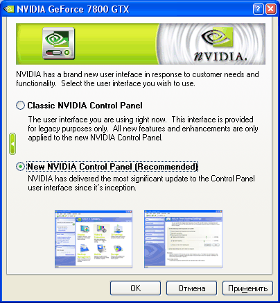 NVIDIA ForceWare 90: New Control Panel  Overview of Changes